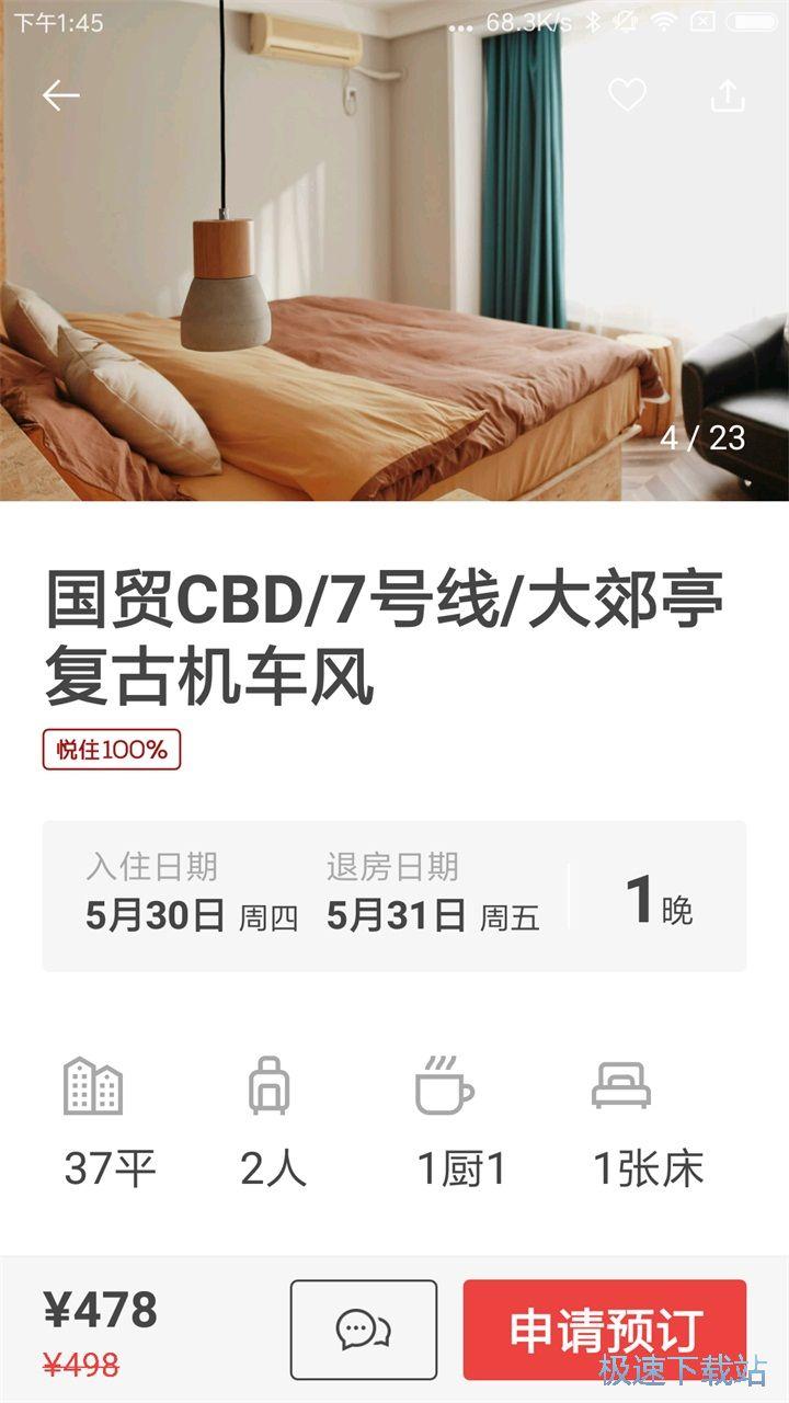 悦宿手机版下载 截图
