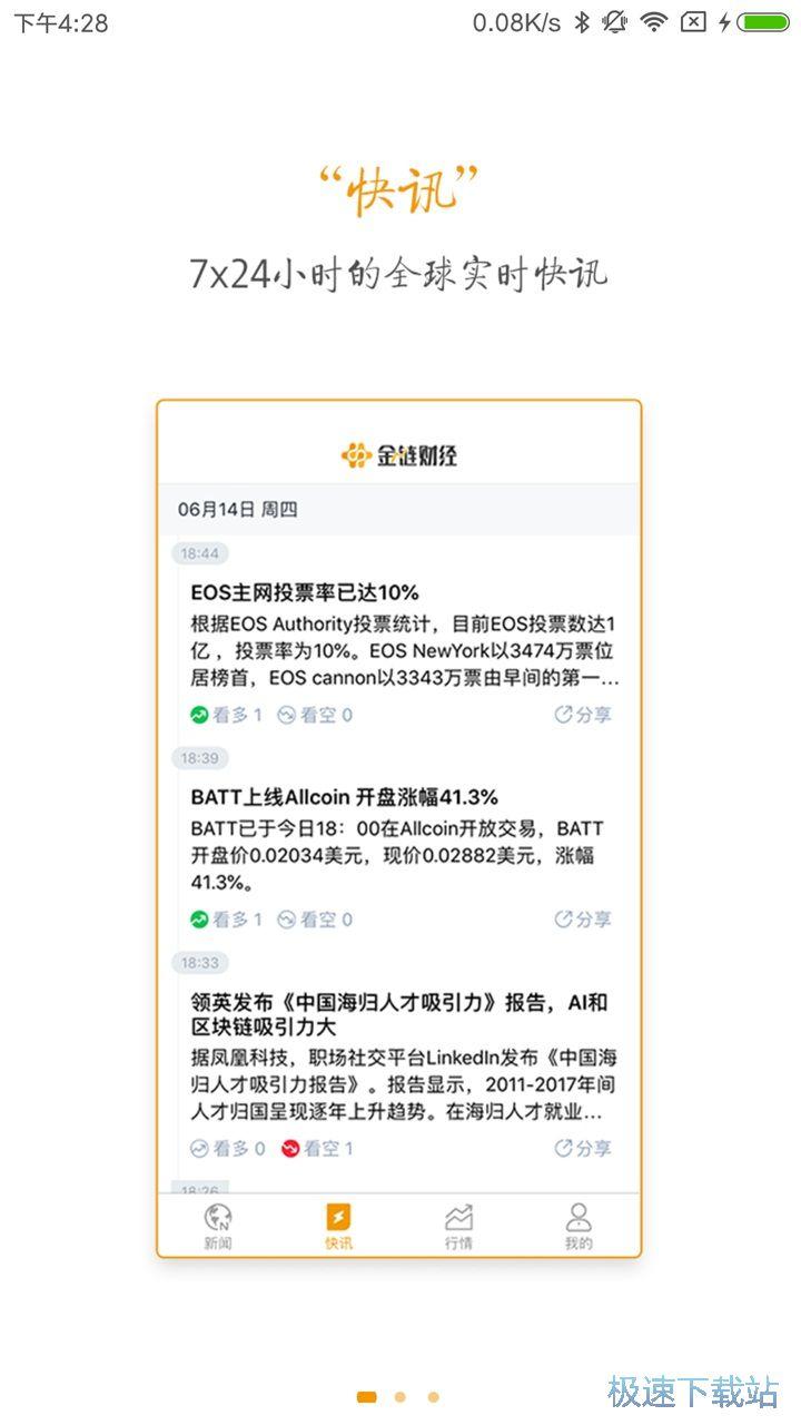 金链财经安卓版下载