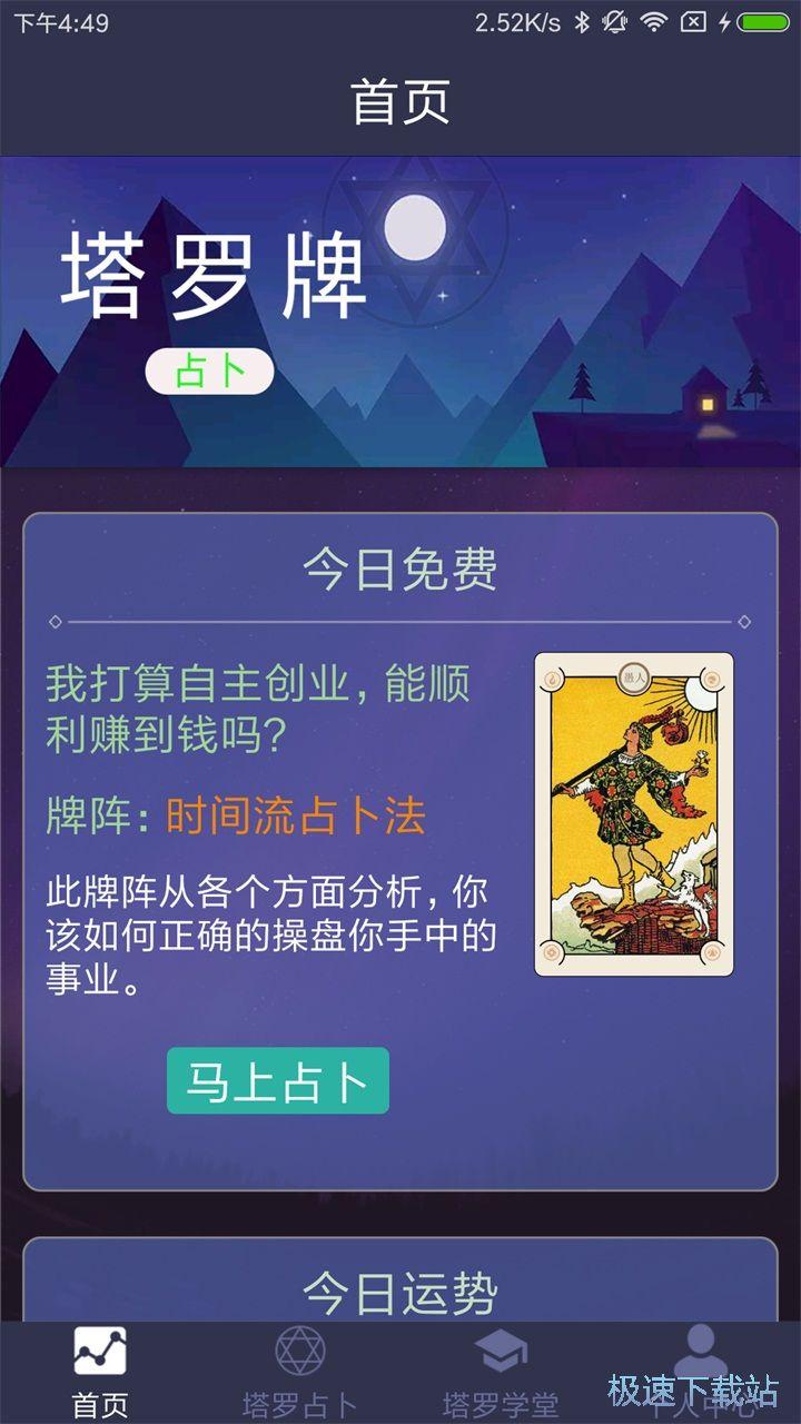 紫微塔罗牌安卓版下载