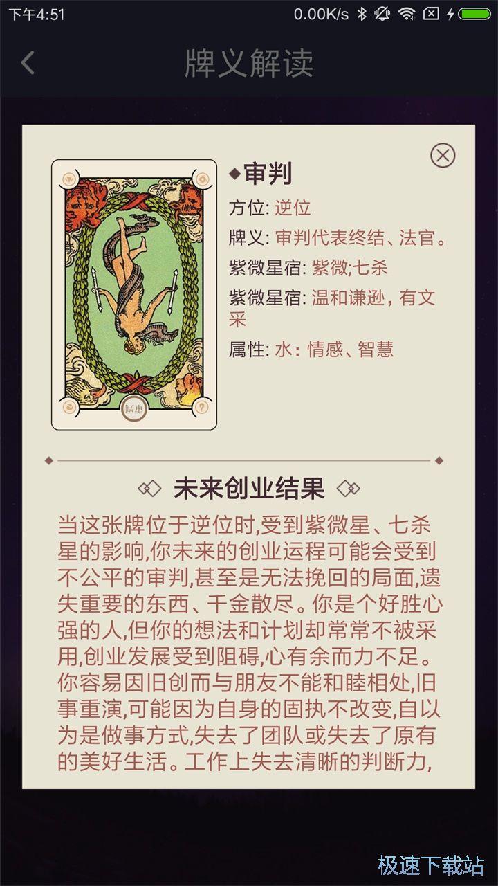 紫微塔罗牌安卓版 图片