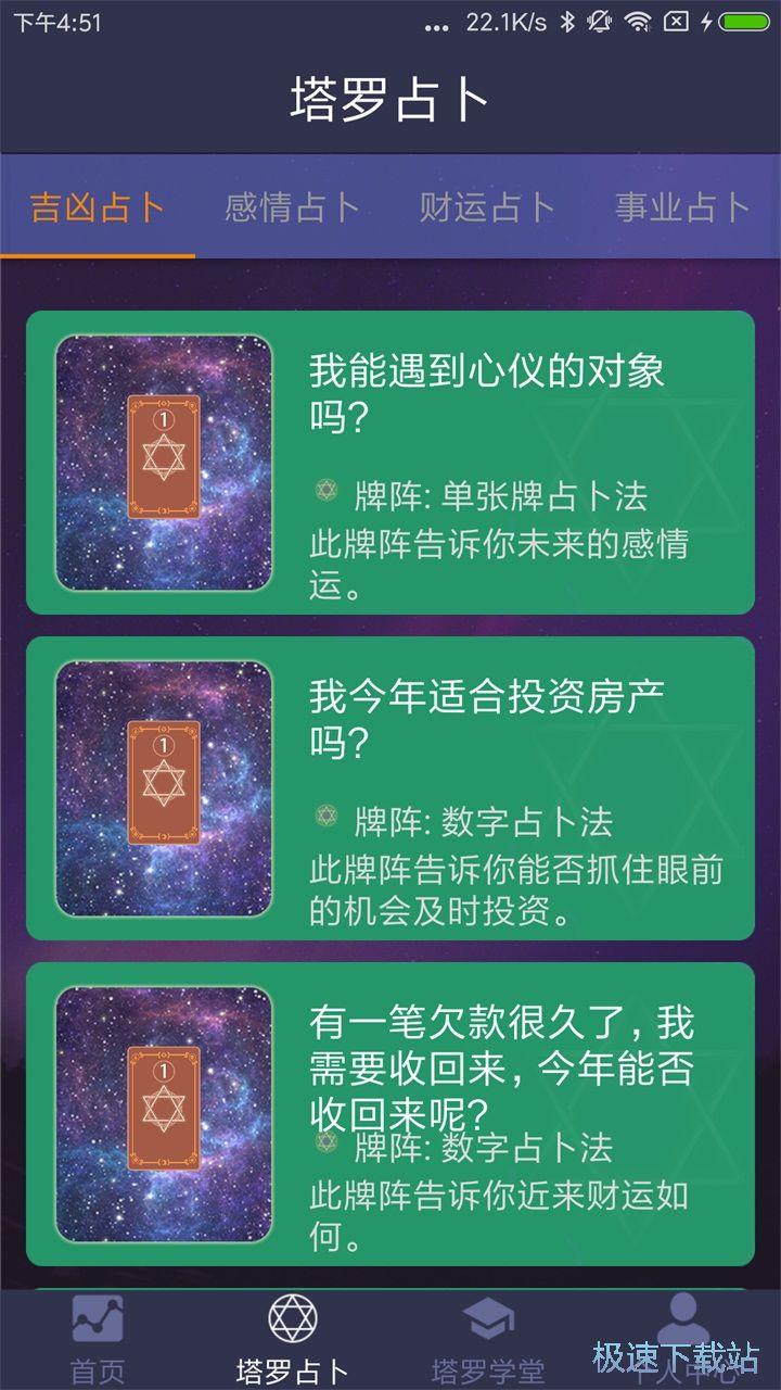 紫微塔罗牌安卓版下载 图片