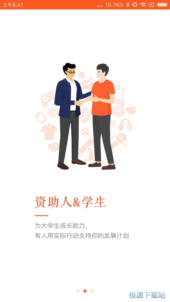 嘉学互助安卓版下载 图片