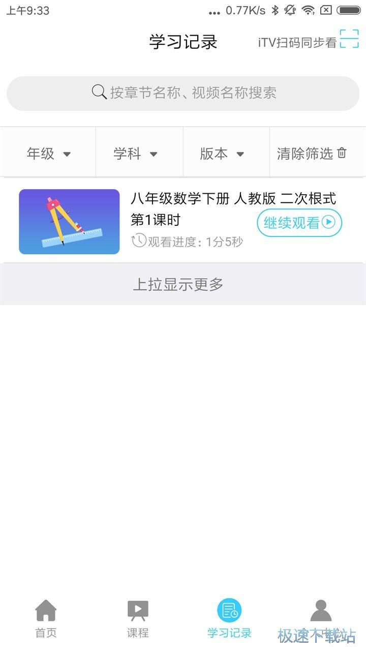 名师云课堂安卓版 图片