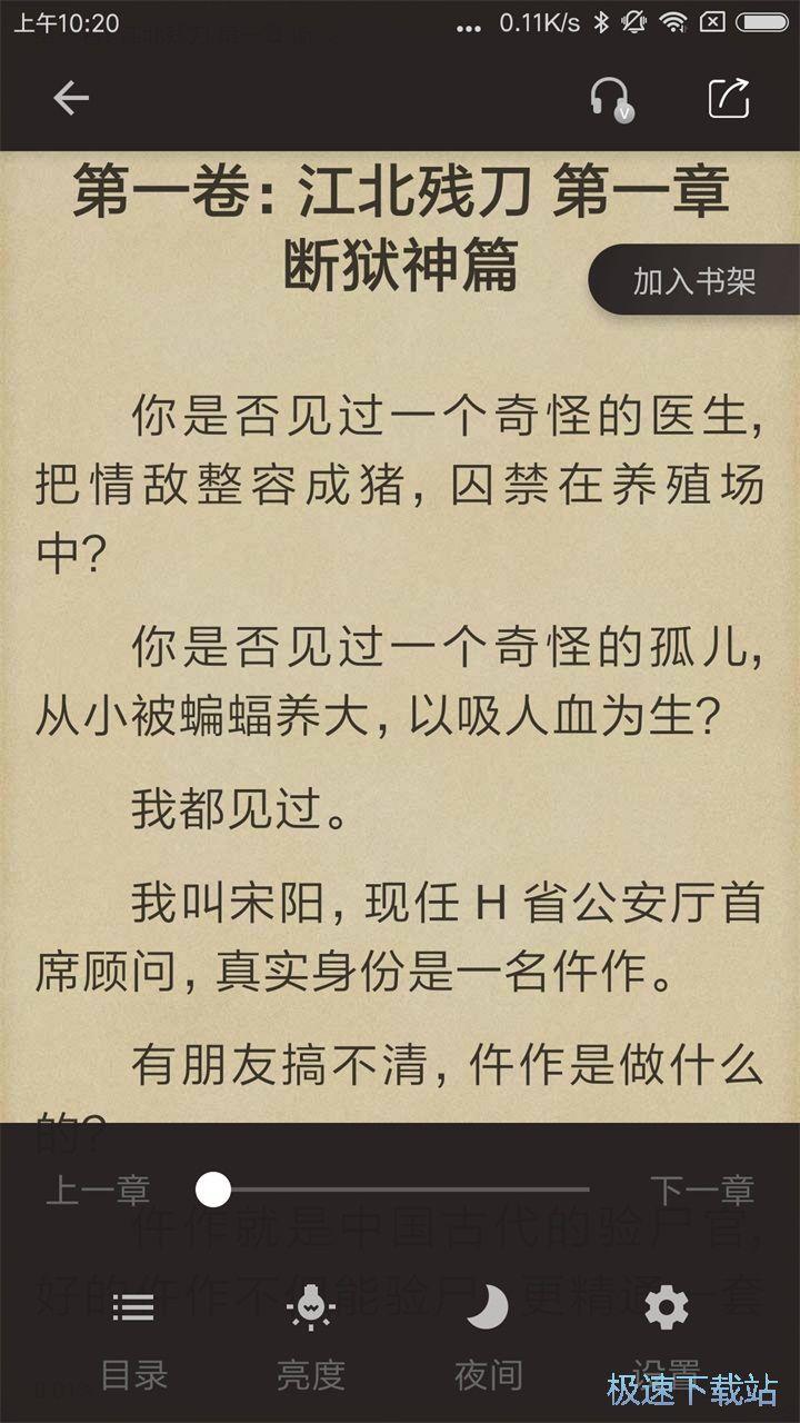 得间小说手机版下载