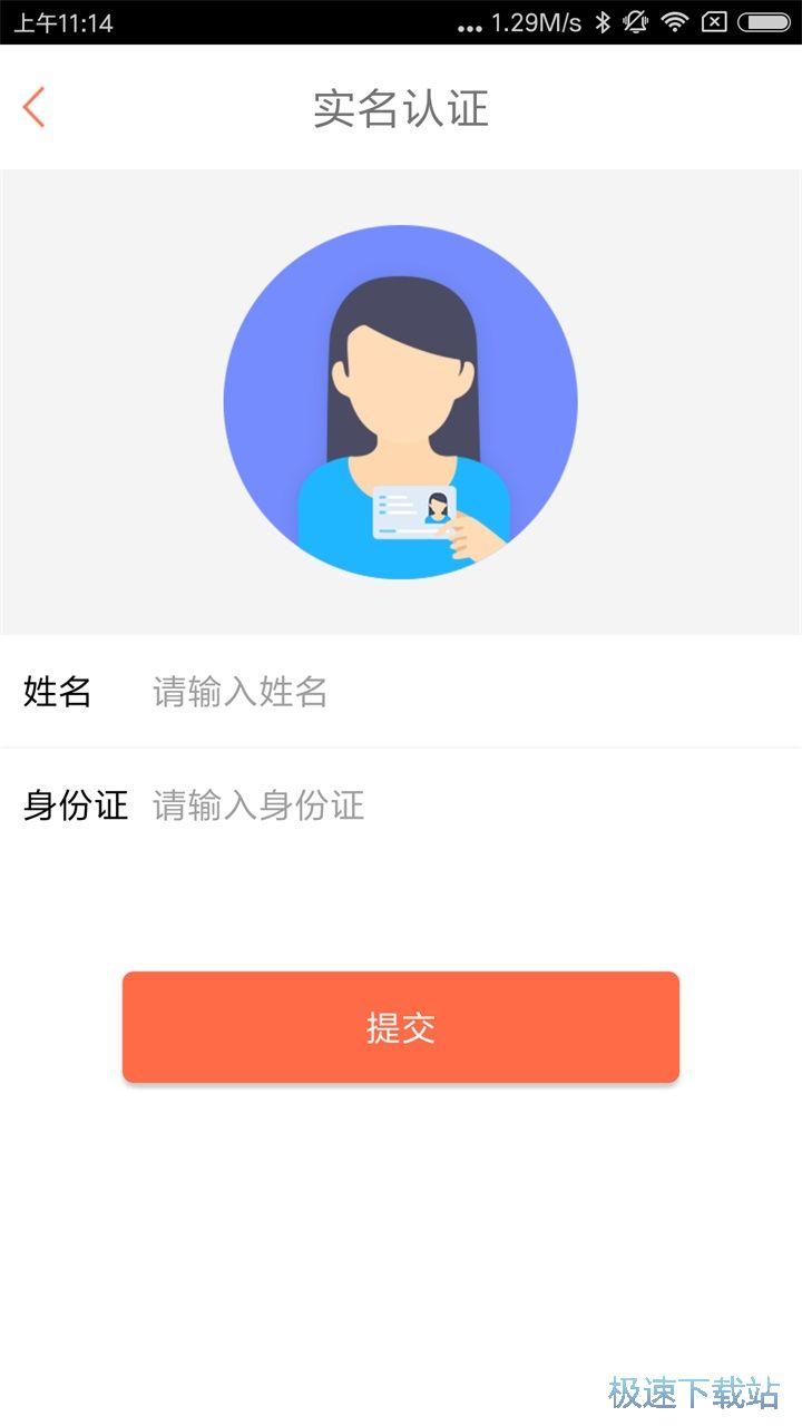 银川通手机版下载 图片