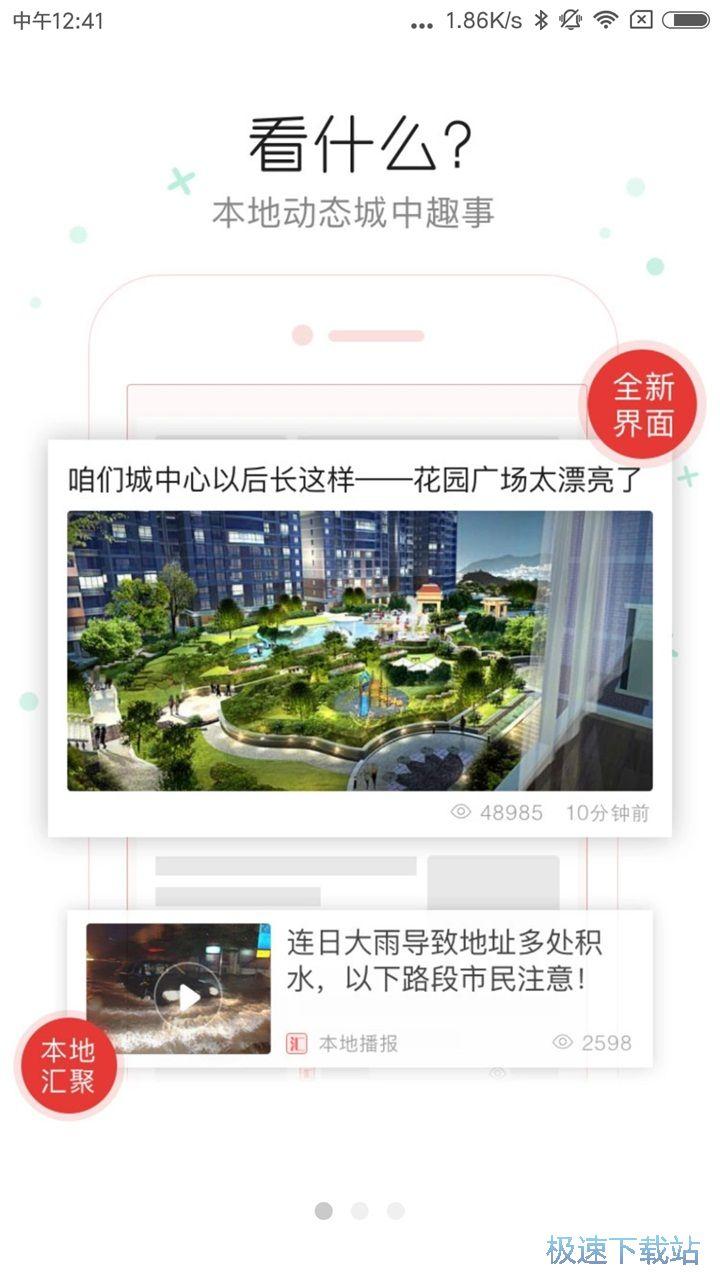 双阳视界手机版下载 图片