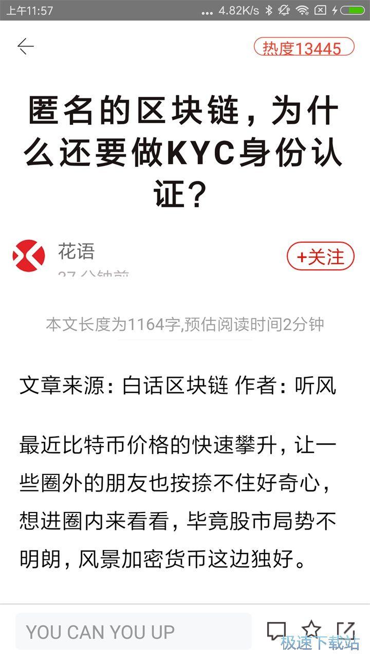 火讯财经安卓版下载 图片