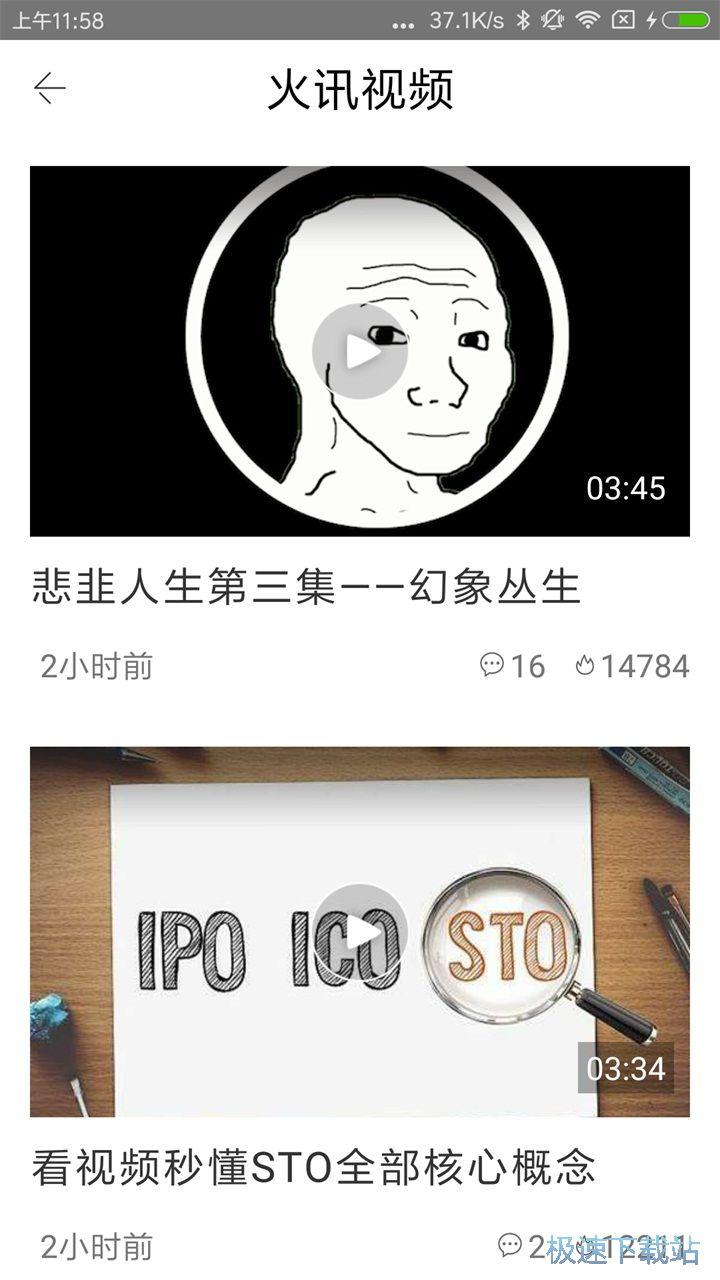 火讯财经安卓版 图片
