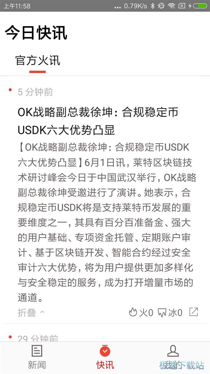火讯财经手机版下载 图片