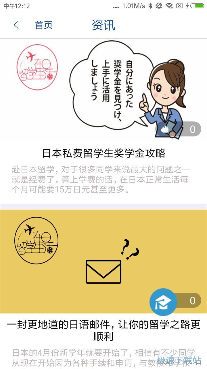 樱花留学手机版下载