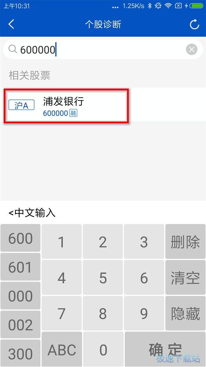 优+理财手机版下载