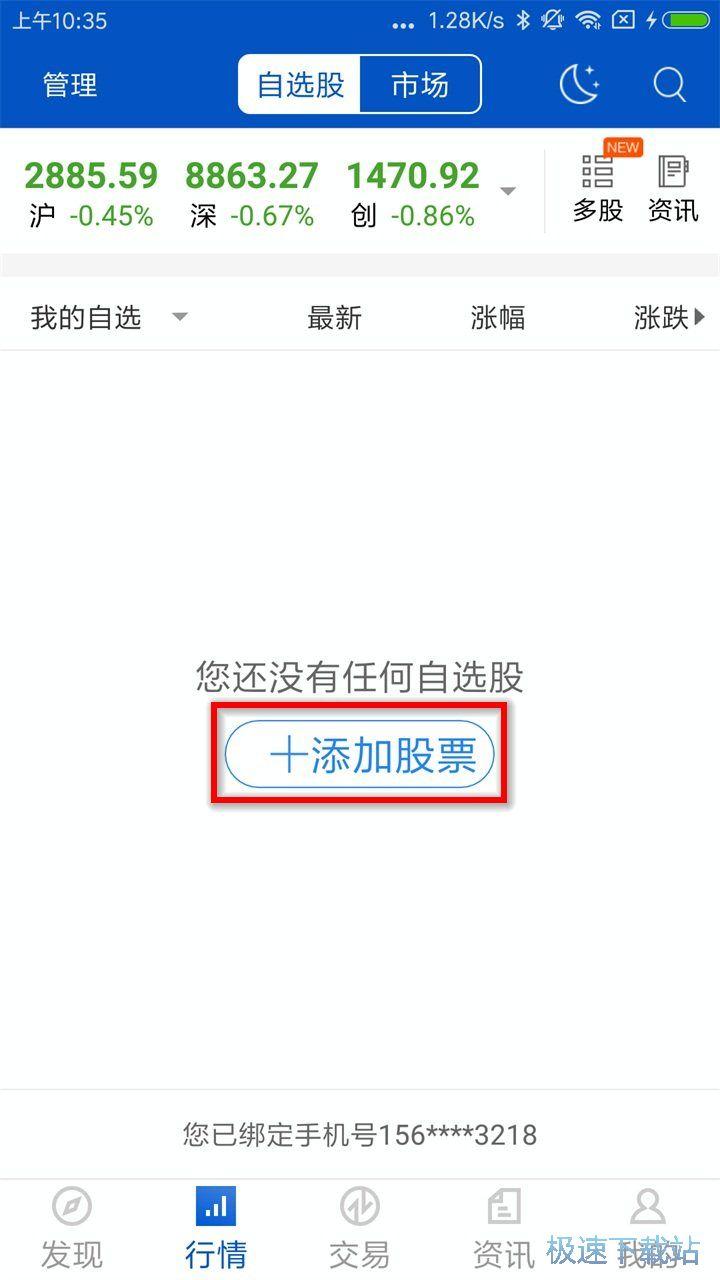 优+理财安卓版 图片