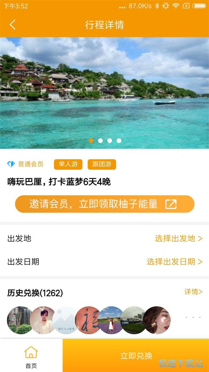 爱柚旅行安卓版下载 图片