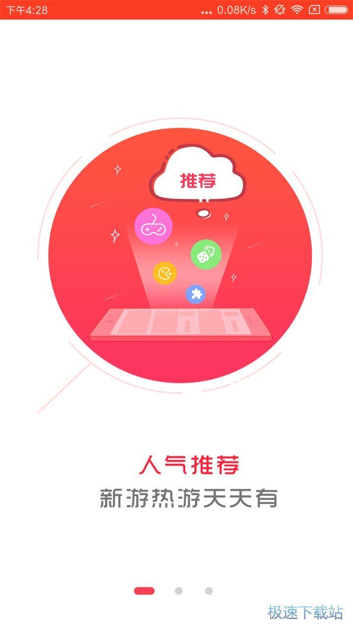 众派手游安卓版下载 图片