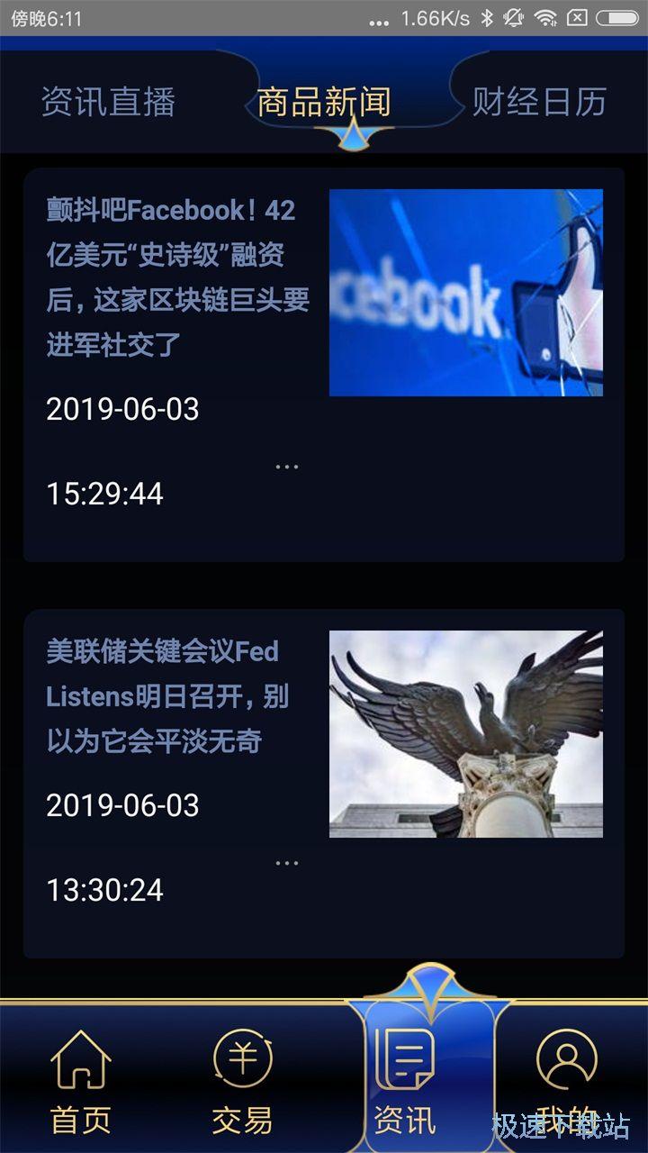 凤凰原油手机版下载 图片