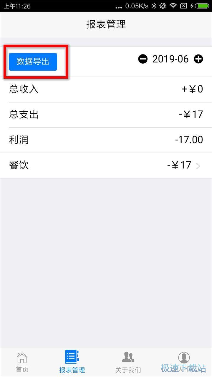 记账财务通安卓版下载 图片