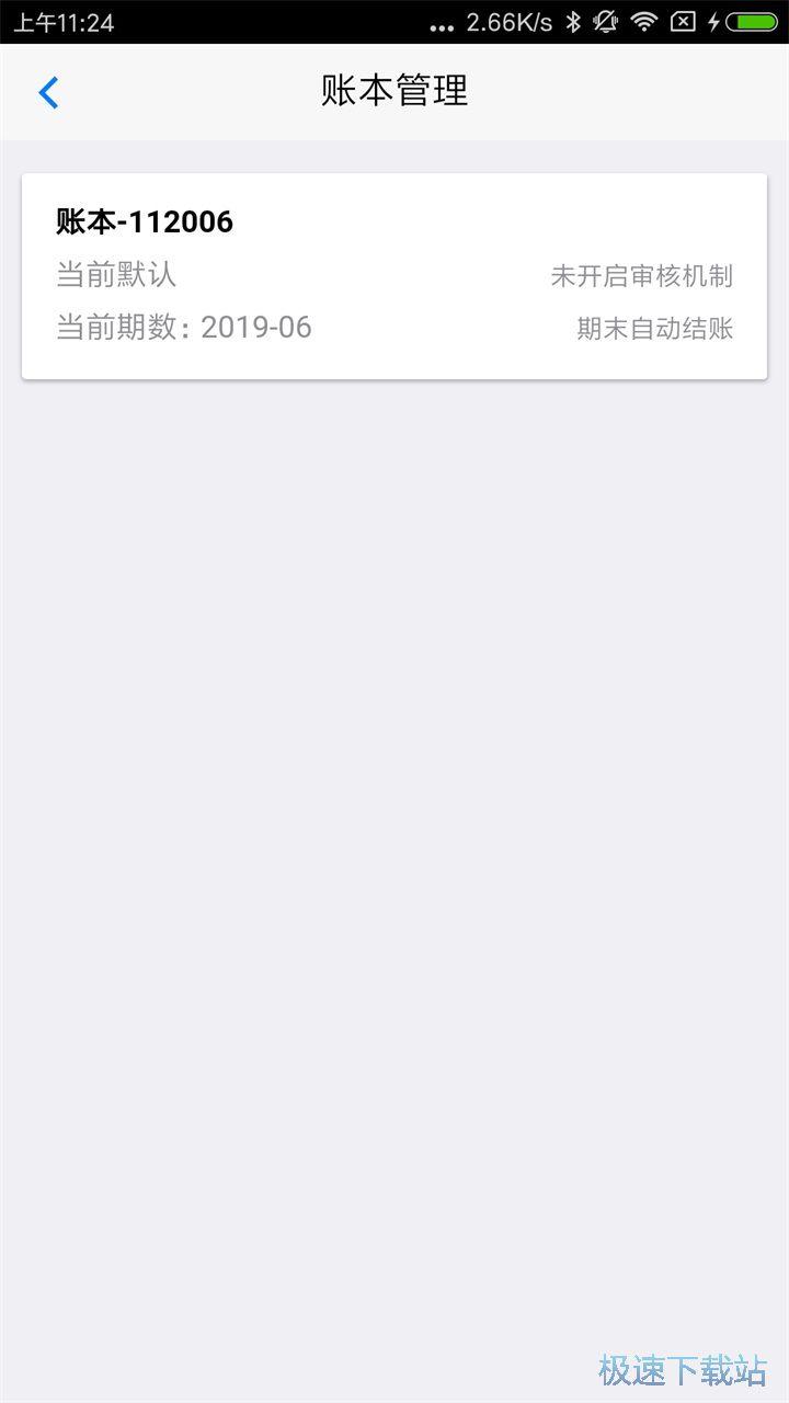 记账财务通安卓版 图片