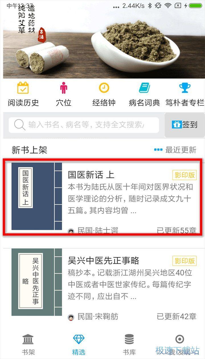 中医古籍书库安卓版下载