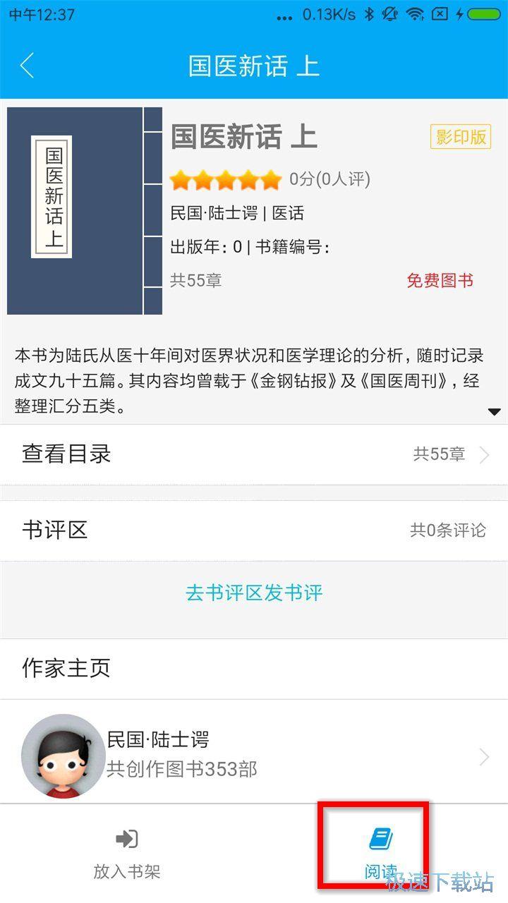 中医古籍书库手机版下载