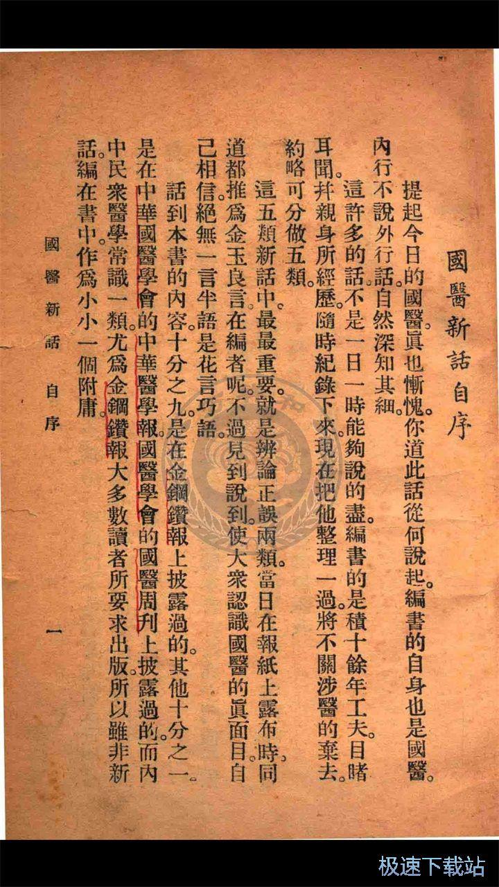 中医古籍书库 图片