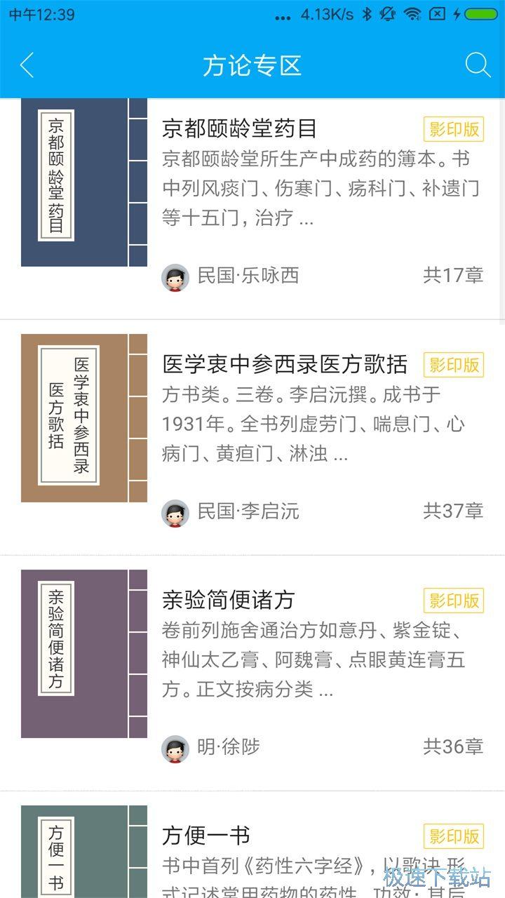 中医古籍书库安卓版 图片