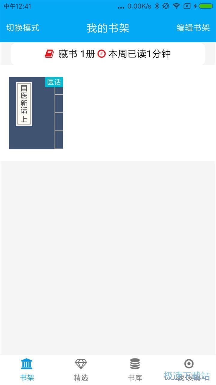 中医古籍书库安卓版下载 图片