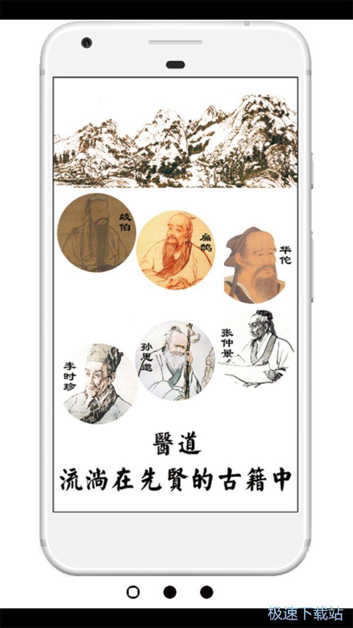 中医古籍书库手机版下载 图片