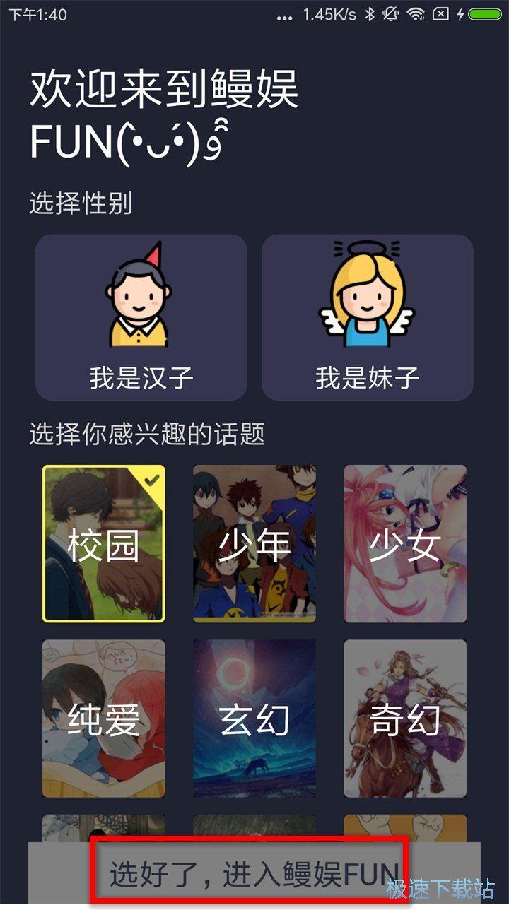 鳗娱fun安卓版下载
