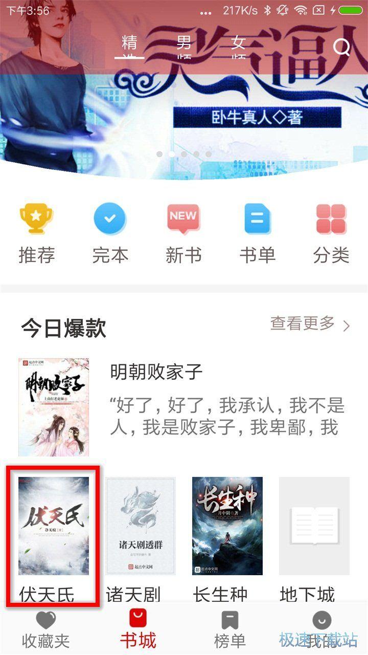 新免小说手机版下载