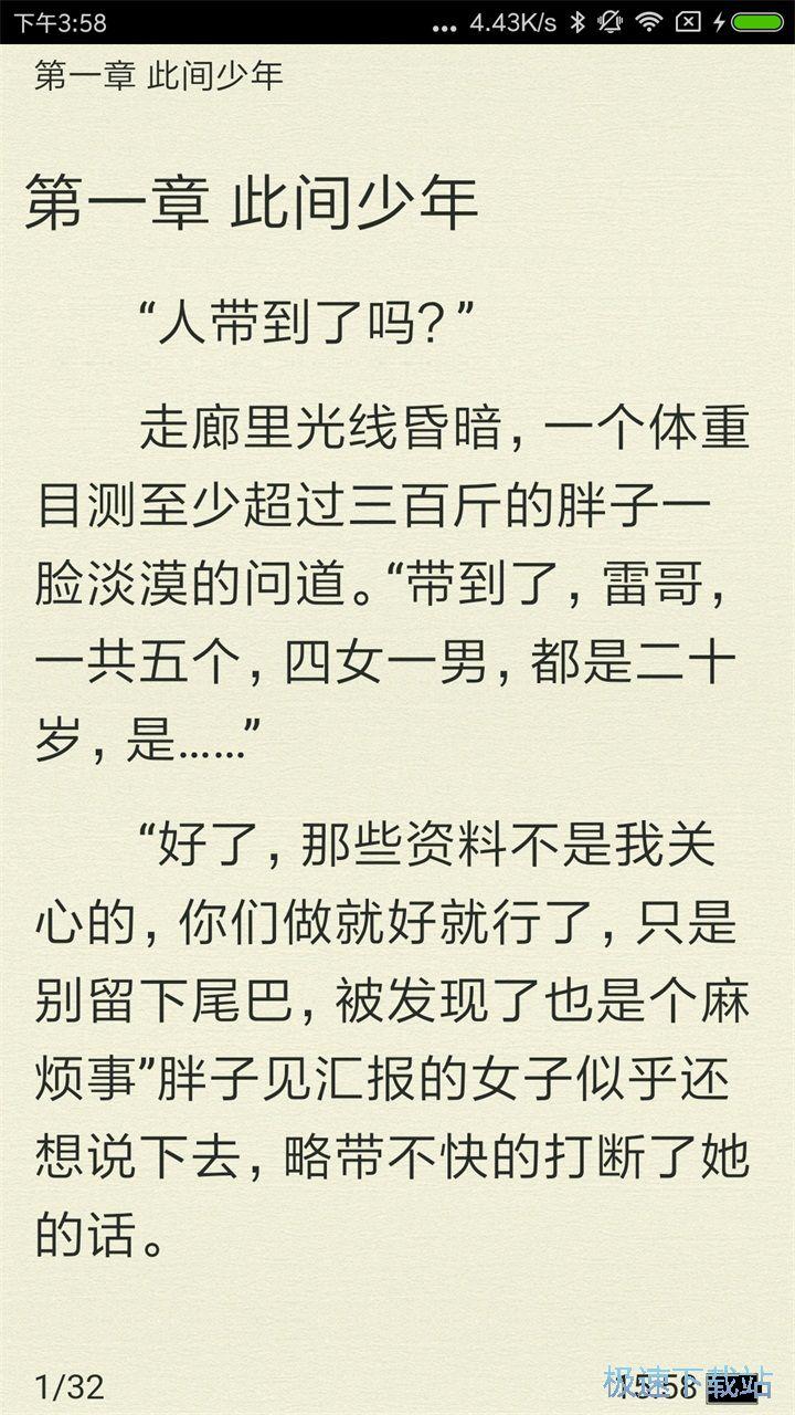 新免小说安卓版下载 图片