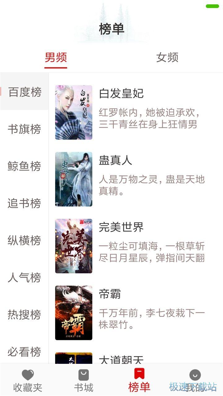 新免小说手机版下载 图片