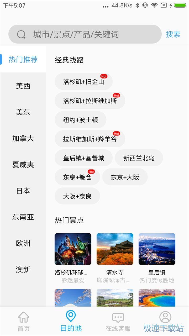 稀饭旅行安卓版 图片