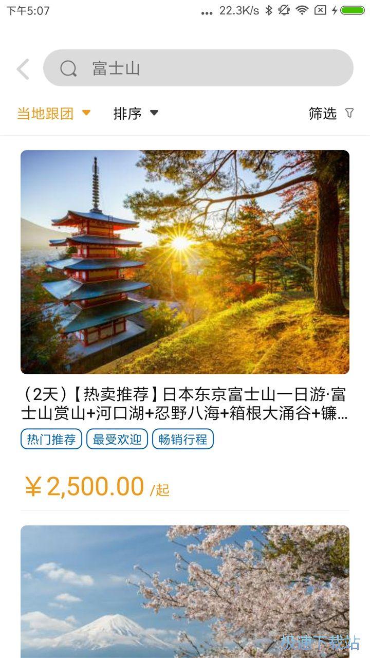稀饭旅行安卓版下载 图片
