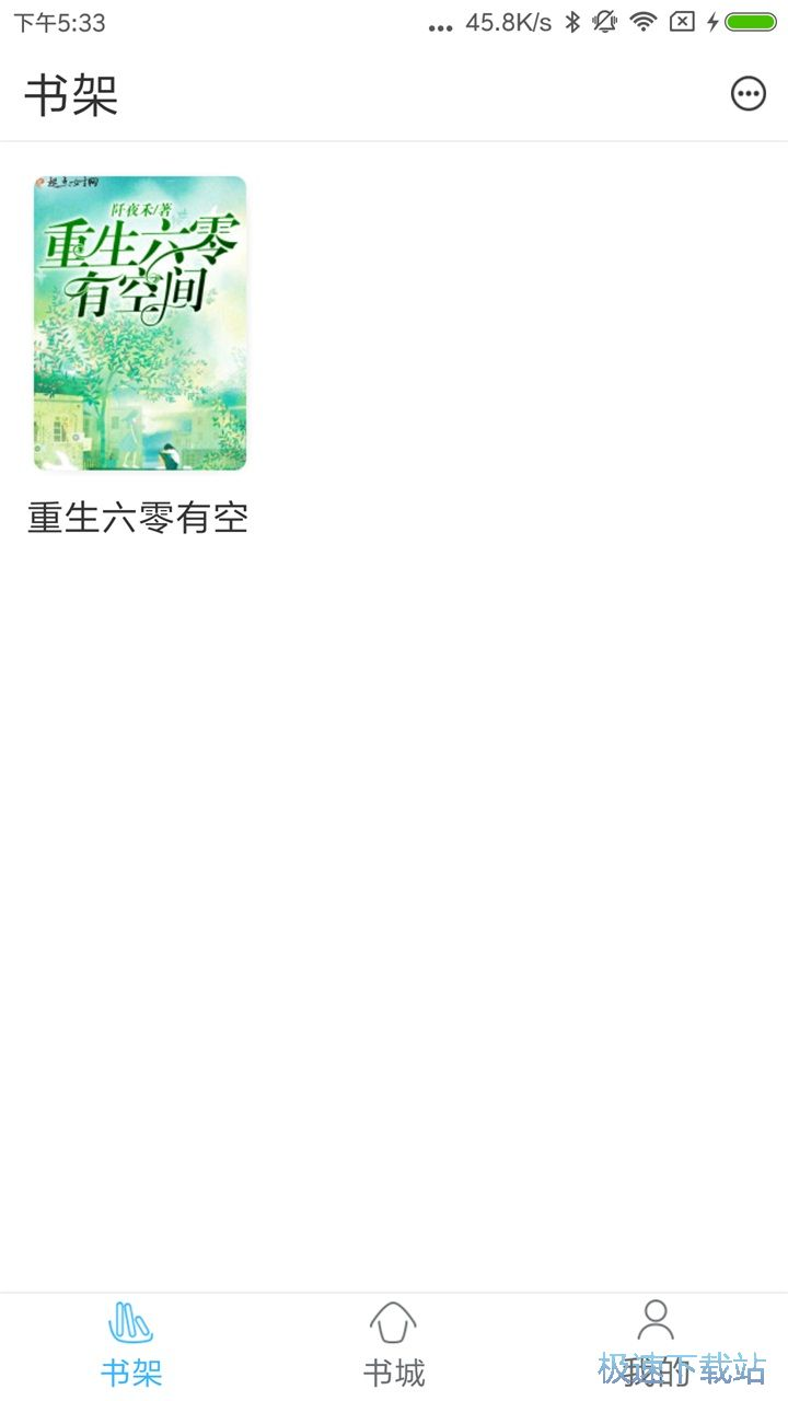 通宵书虫安卓版下载 图片