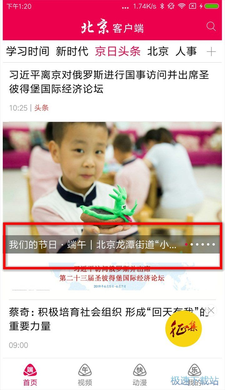 北京客户端手机版下载