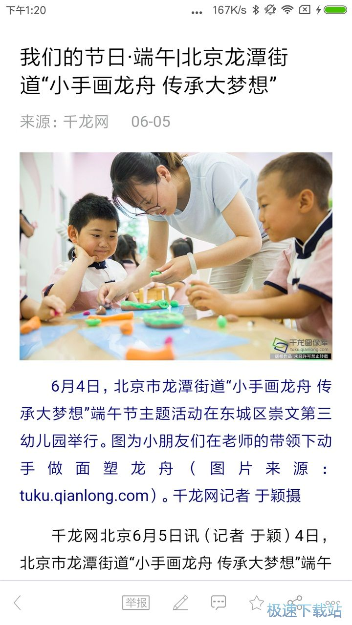 北京客户端 图片