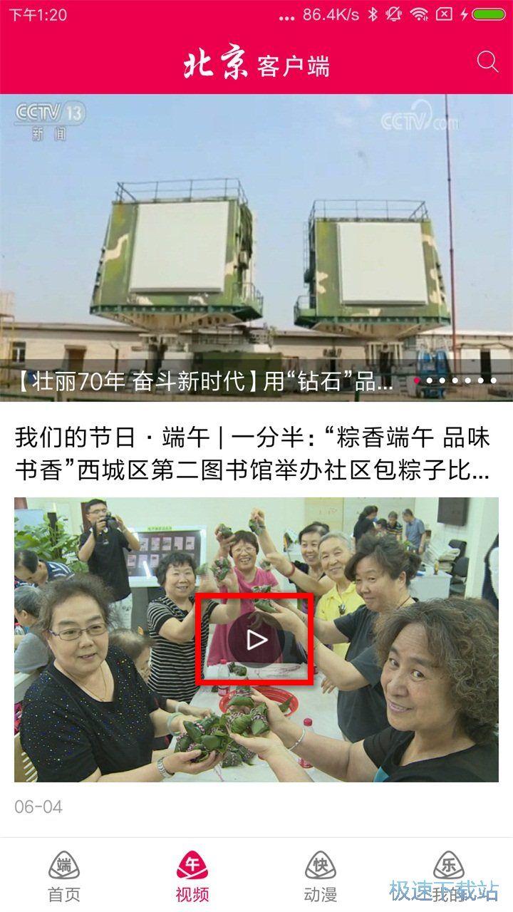 北京客户端下载 图片
