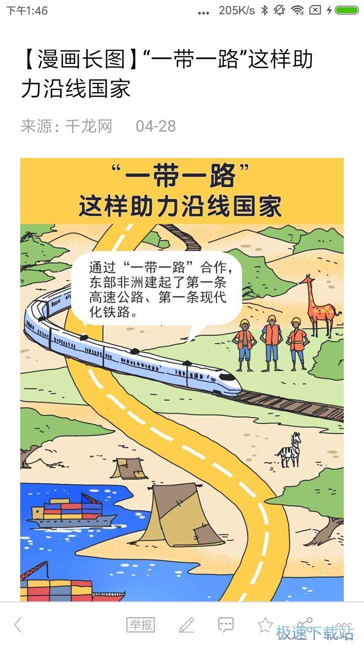 北京客户端手机版下载 图片