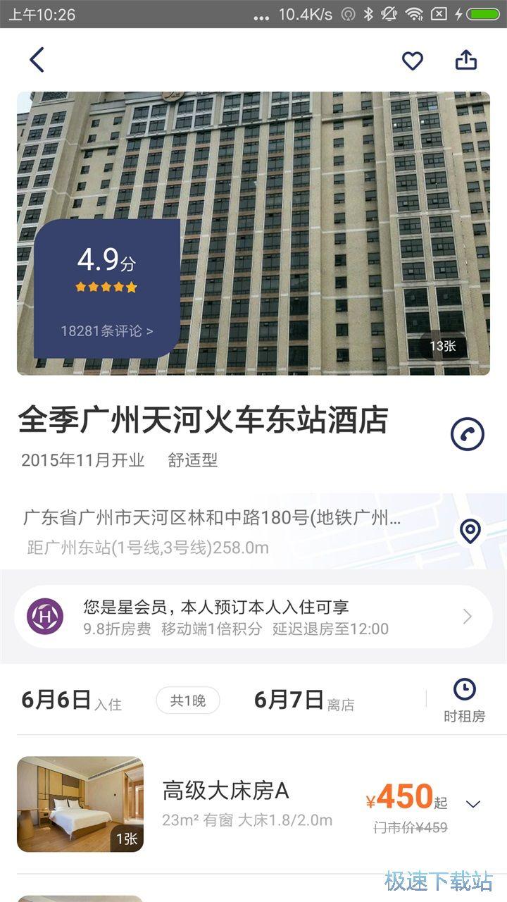 一宿酒店下载 图片