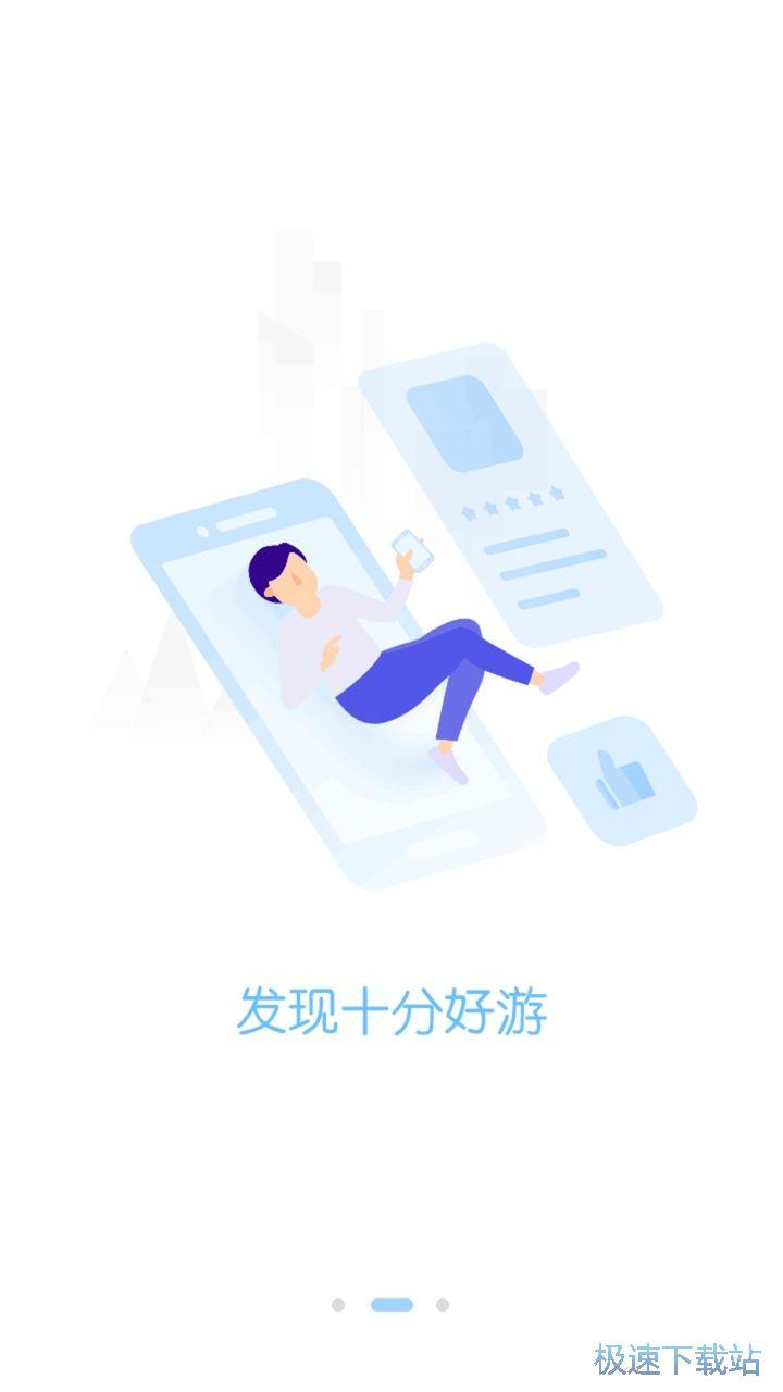 狐游手机版下载 图片