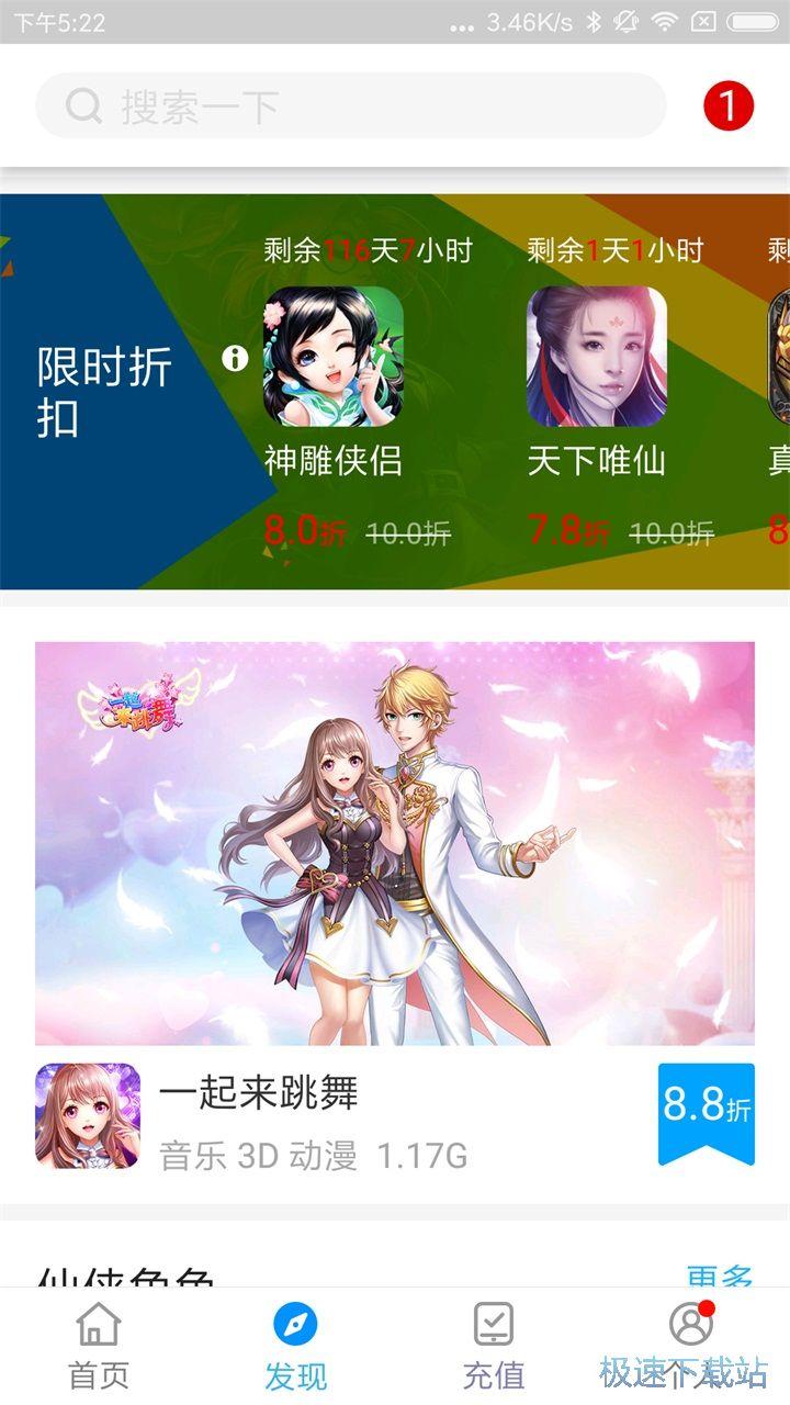 狐游安卓版 图片