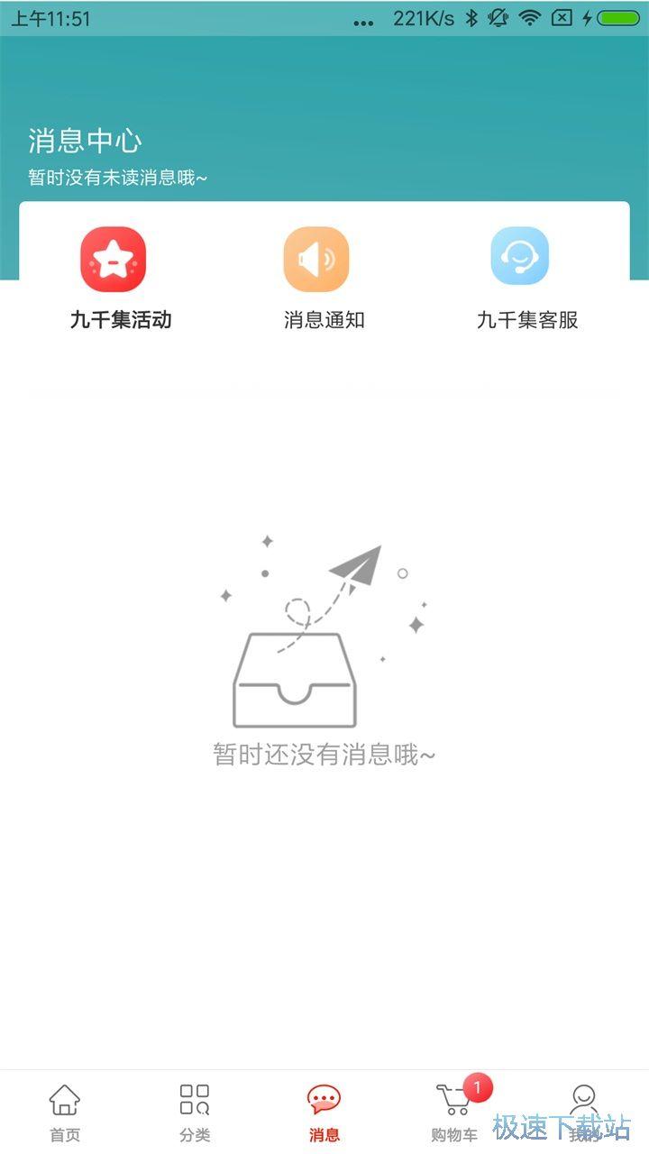 九千集安卓版下载 图片
