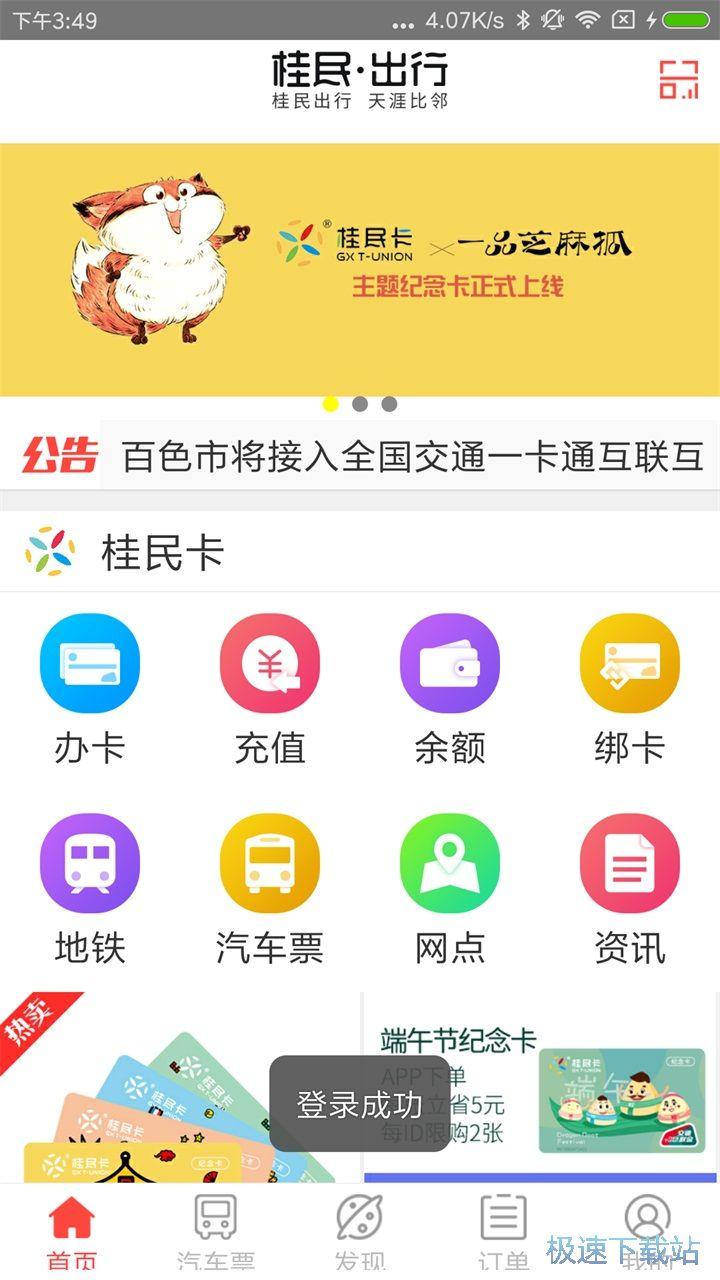 桂民出行安卓版下载