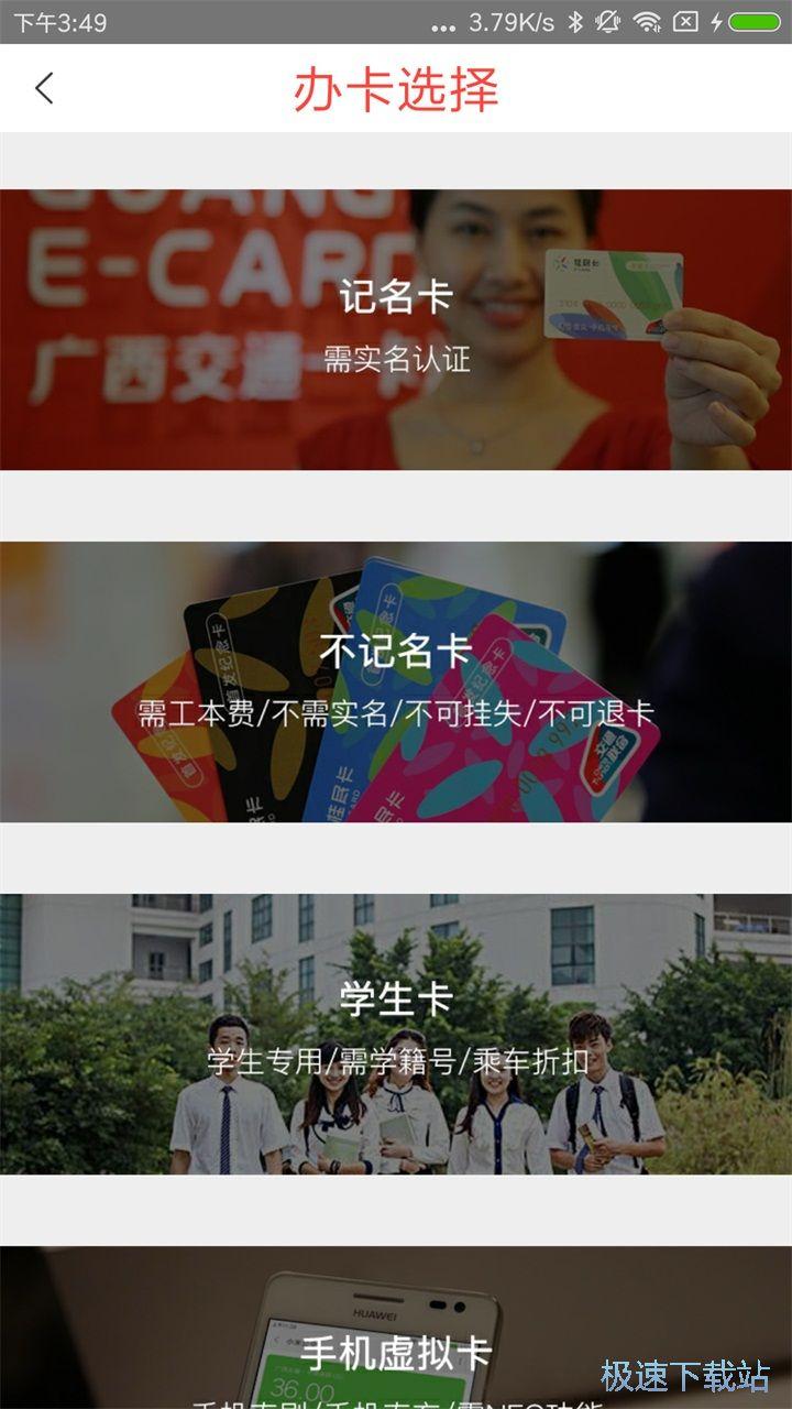 桂民出行手机版下载