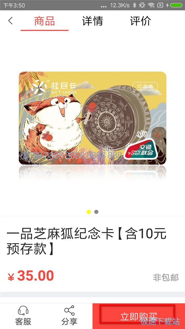 桂民出行下载 图片