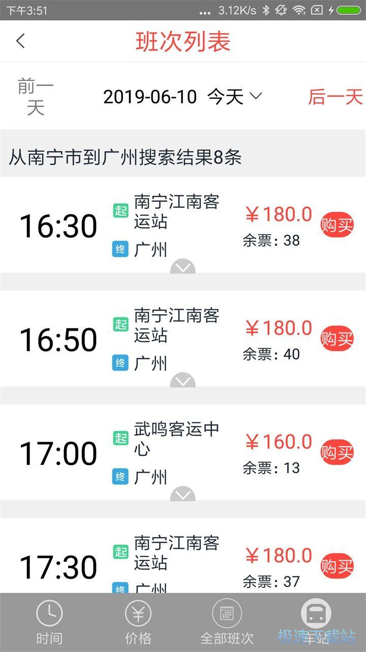 桂民出行手机版下载 图片