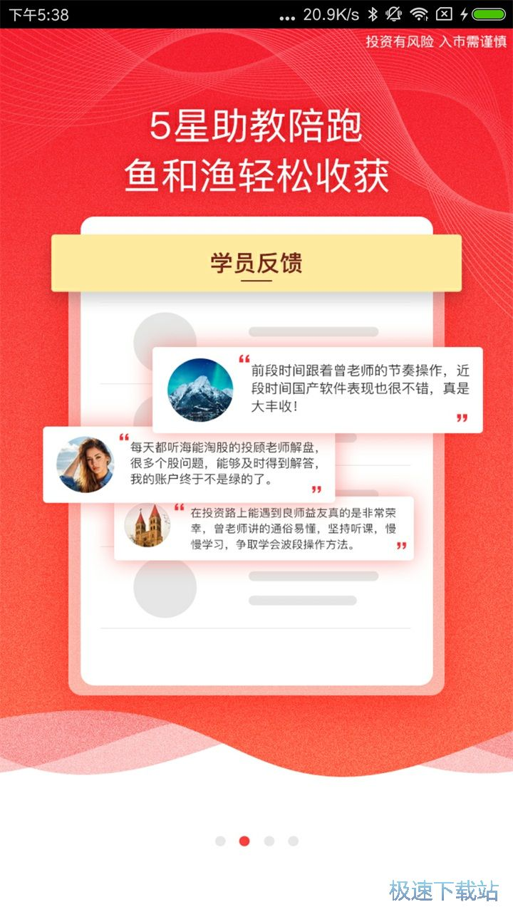 海能淘股手机版下载 截图