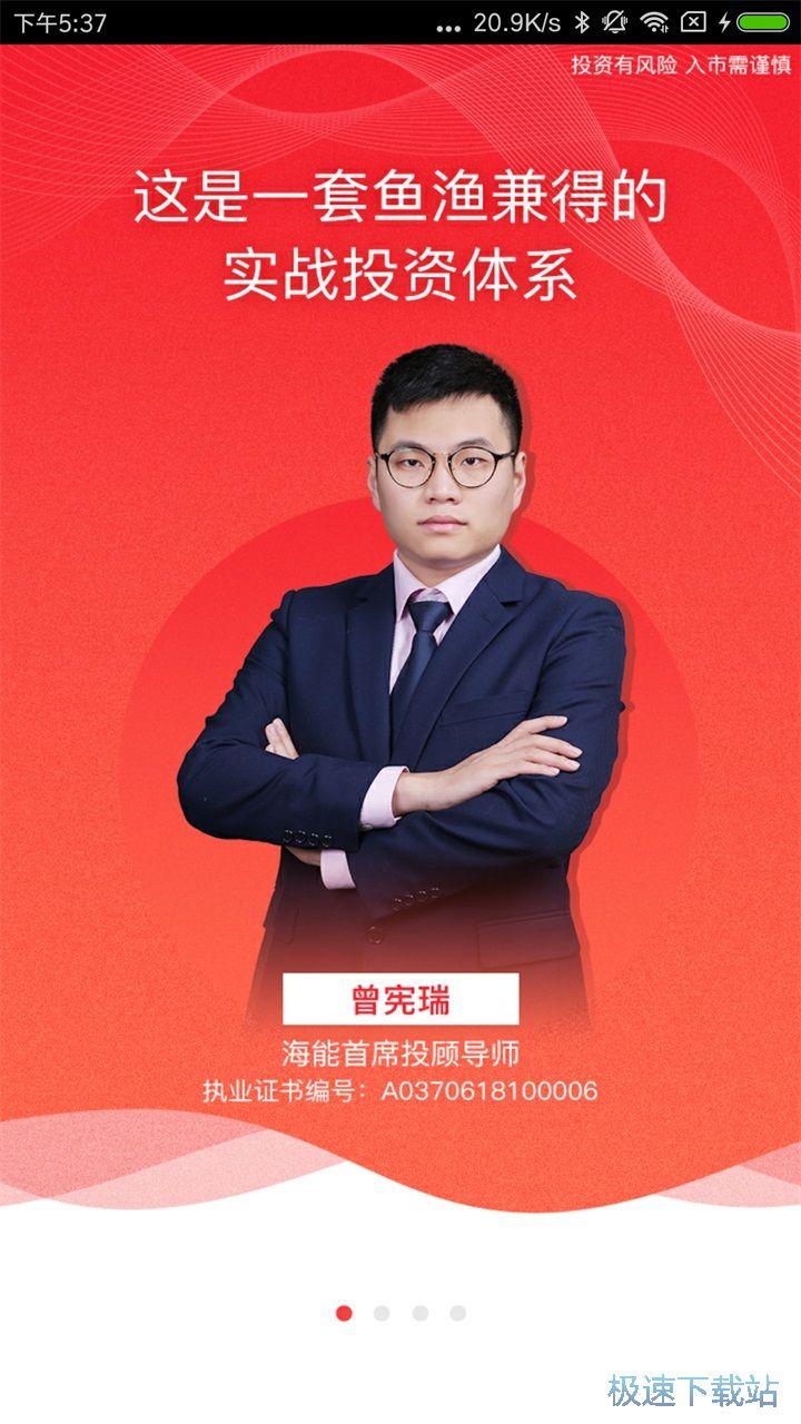 海能淘股安卓版下载 截图