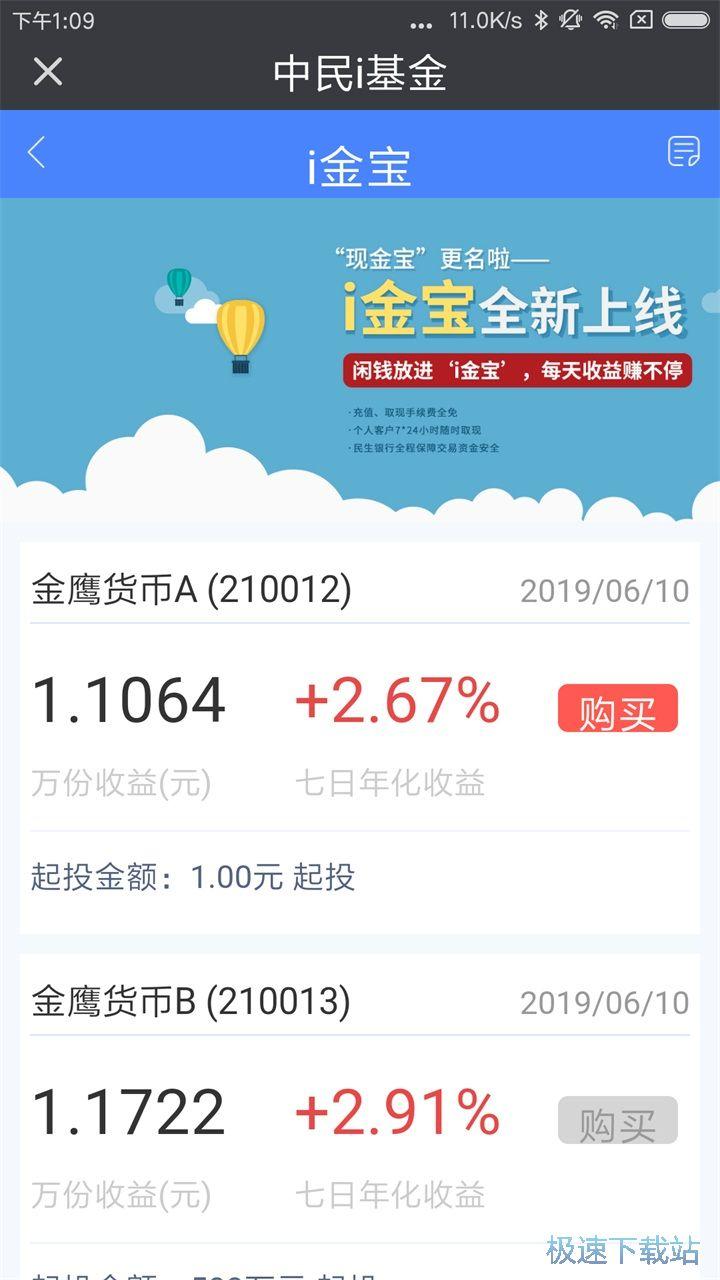 中民i基金安卓版 图片