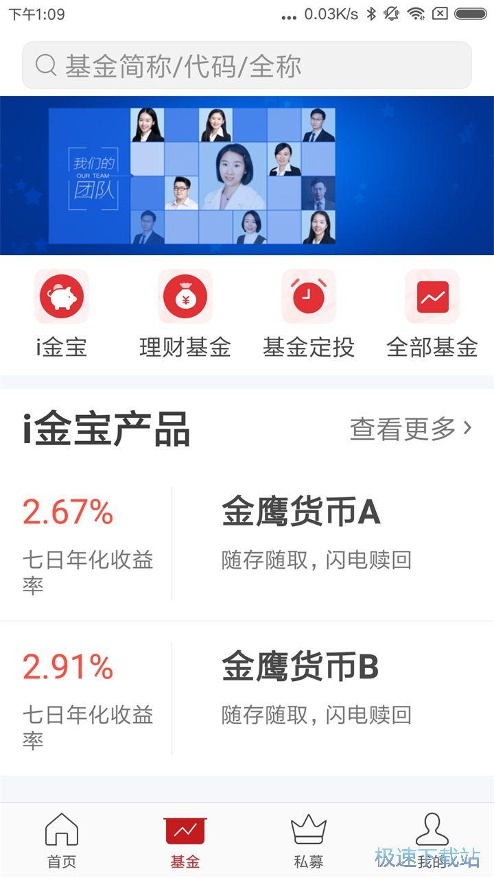 中民i基金安卓版下载 图片
